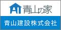青山建設株式会社-こだわりの注文住宅