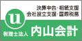 豊橋市(愛知県)で税理士をお探しなら!税理士法人内山会計