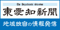 地域独自の情報発信「東愛知新聞」